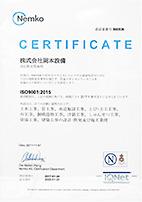 ISO 9001:2015 品質マネジメントシステム