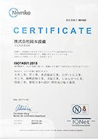 ISO 14001:2015 環境マネジメントシステム