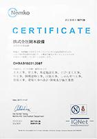 ISO 45001:2007 労働安全衛生マネジメントシステム
